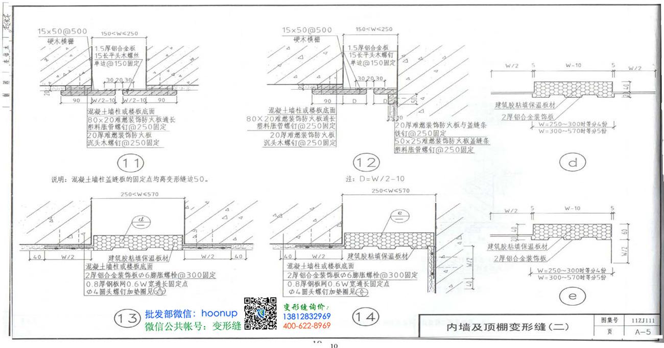11ZJ111_变形缝建筑构造A-5