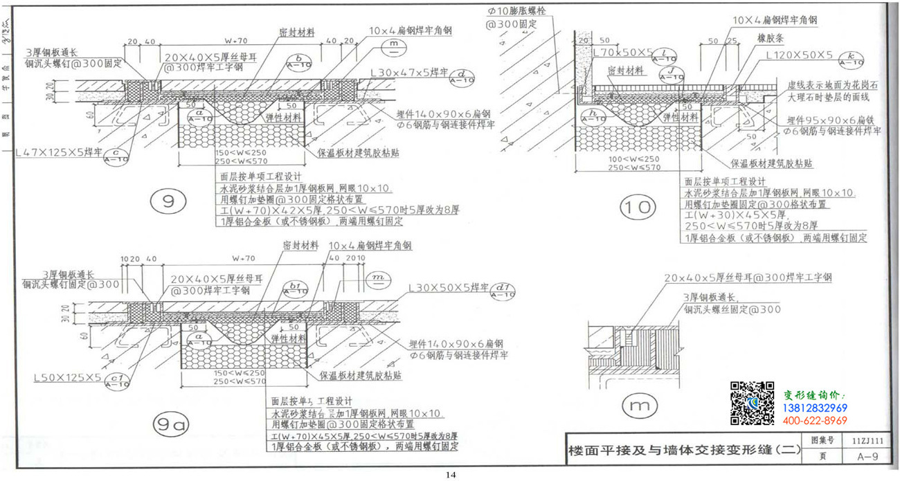 11ZJ111_变形缝建筑构造A-9