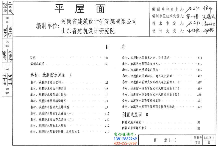 L3J5-1图集01页