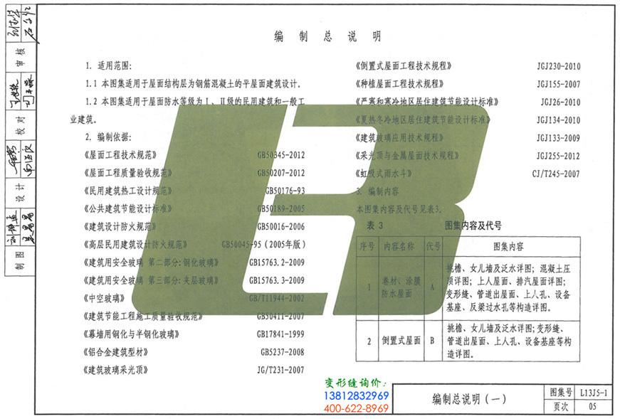 L3J5-1图集05页