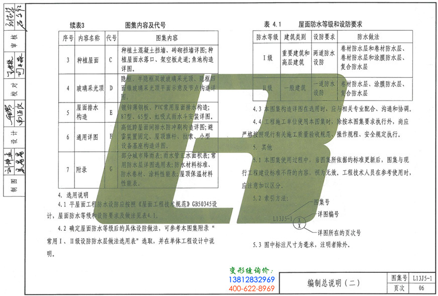 L3J5-1图集06页