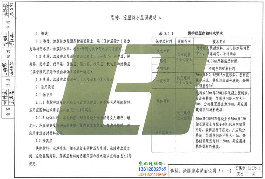 L3J5-1图集A1页