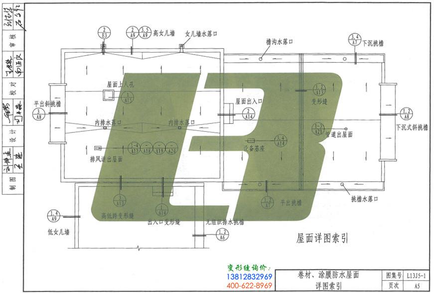 L3J5-1图集A5页