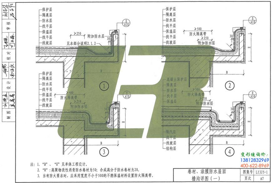 L3J5-1图集A7页
