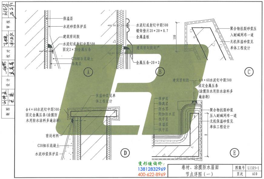 L3J5-1图集A10页