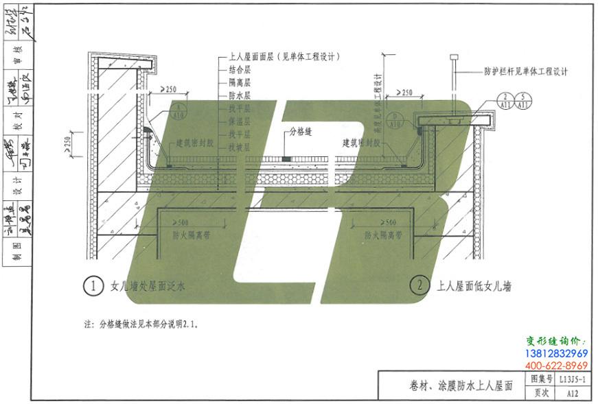 L3J5-1图集A12页
