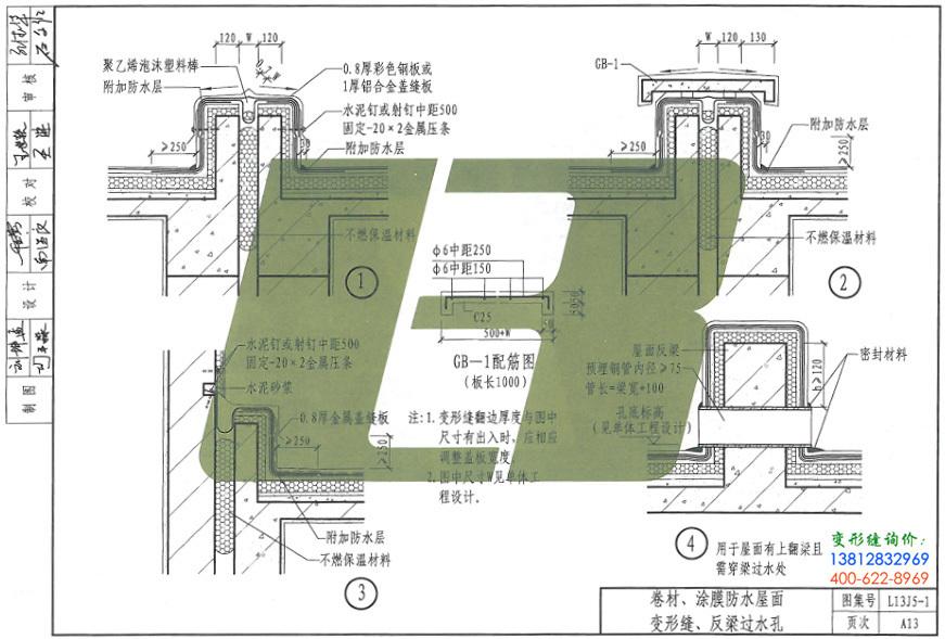 L3J5-1图集A13页