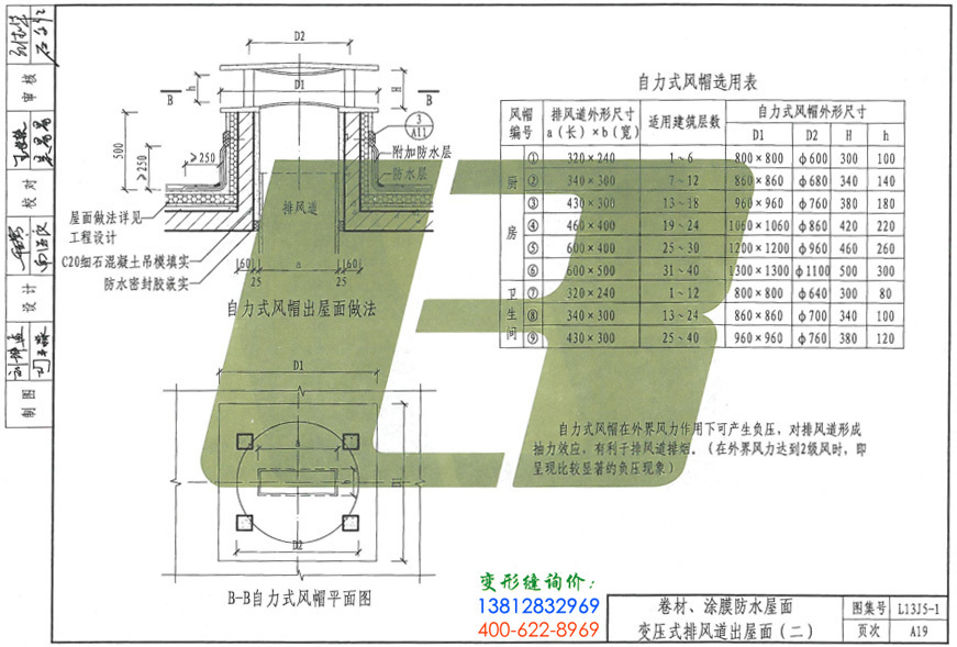L3J5-1图集A19页