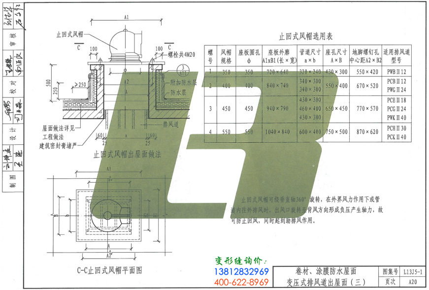 L3J5-1图集A20页