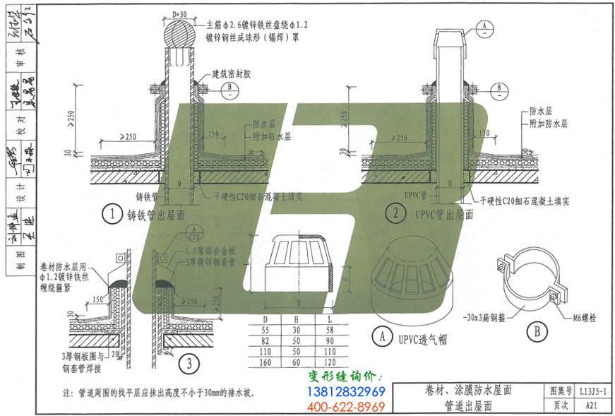 L3J5-1图集A21页