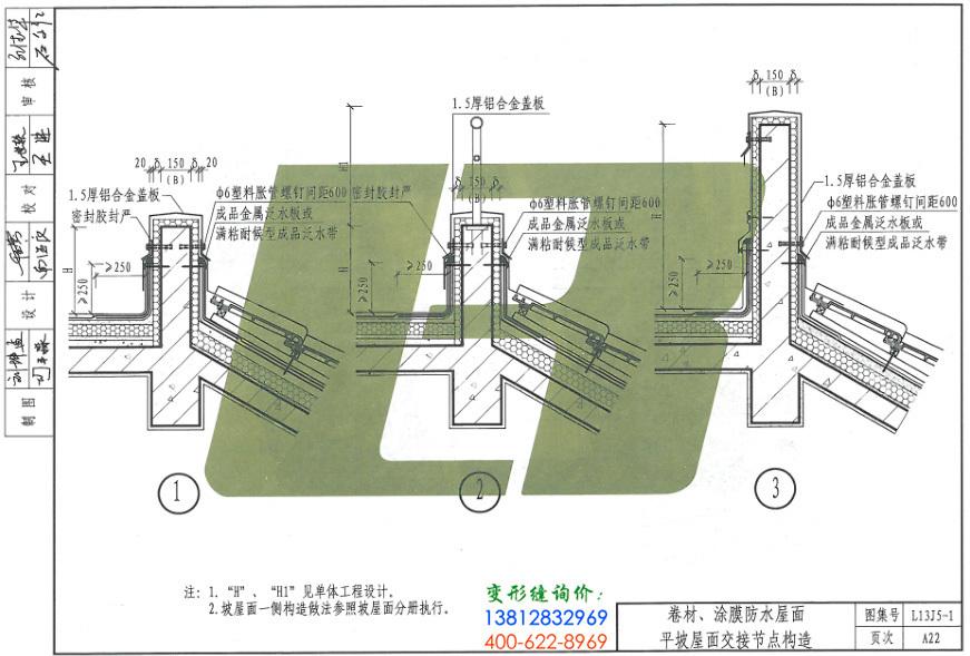 L3J5-1图集A22页