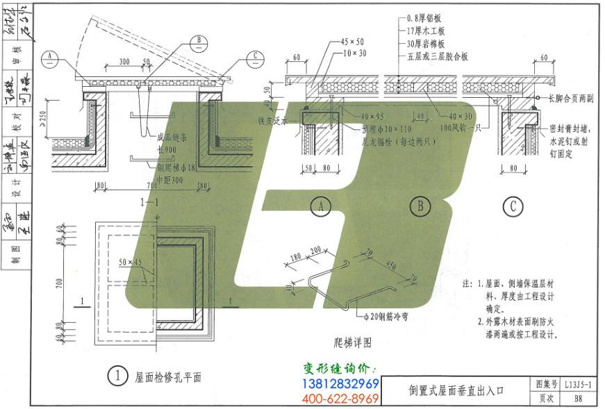 L3J5-1图集B8页