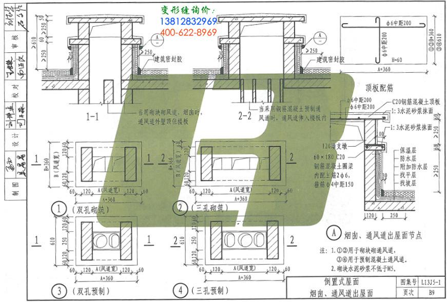 L3J5-1图集B9页