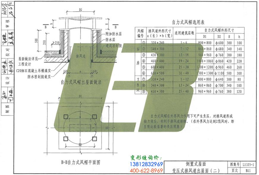 L3J5-1图集B11页