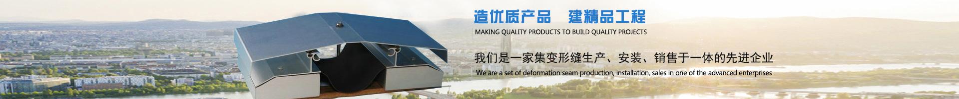 郑州变形缝