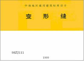 中南98ZJ111图集