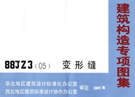 8JZ3(05) 变形缝 建筑构造专项图集