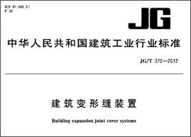 JG/T 372-2012 建筑变形缝装置