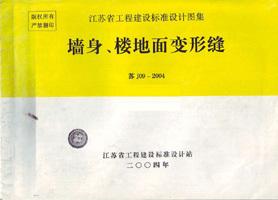 苏J09-2004-墙身、楼地面变形缝图集