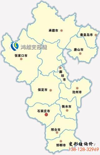 河北省变形缝地图