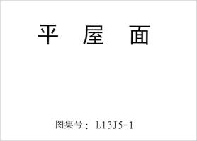 L13J5-1平屋面