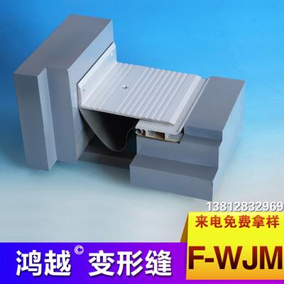 转角地面变形缝F-WJM