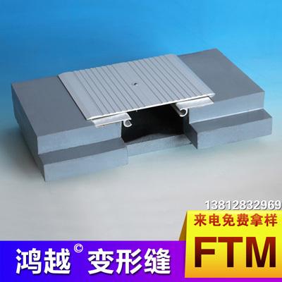 地面变形缝FTM
