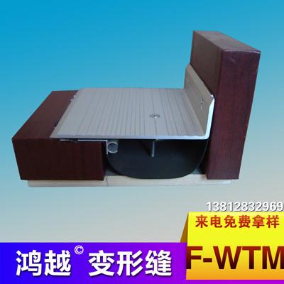 F-WTM盖板转角地面变形缝