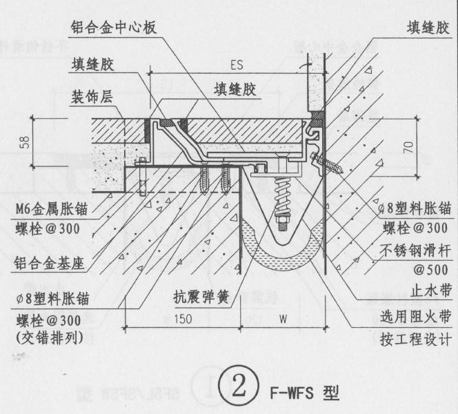 132F-WFS抗震型楼地面变形缝F-WFS型图集做法