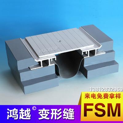 承重型楼地面变形缝FSM