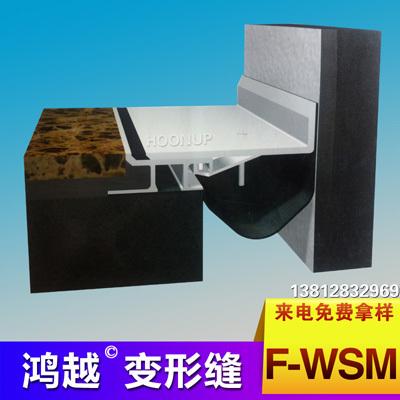 承重型楼地面变形缝F-WSM