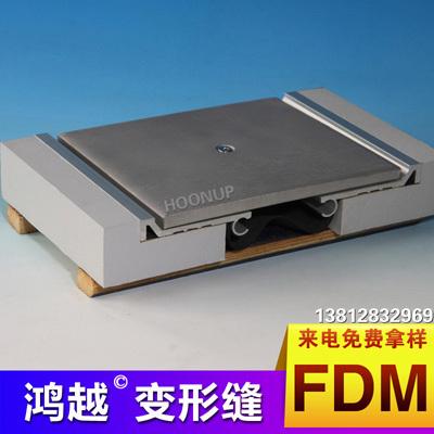 加厚型承重变形缝FDM