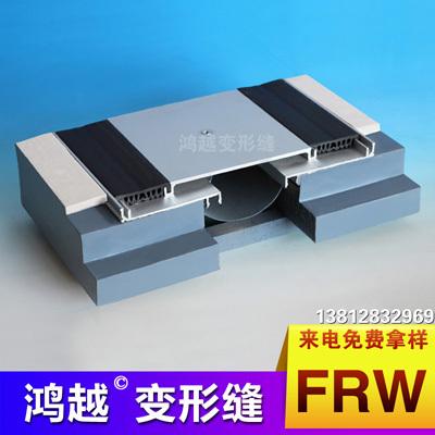 双列嵌平型楼地面变形缝FRW