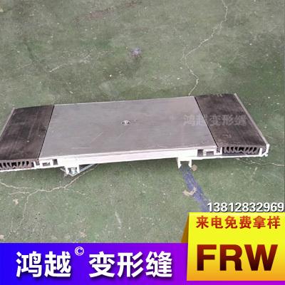 150缝宽的双列嵌平型伸缩缝FRW