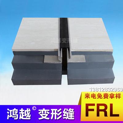 单列变形缝FRL小缝