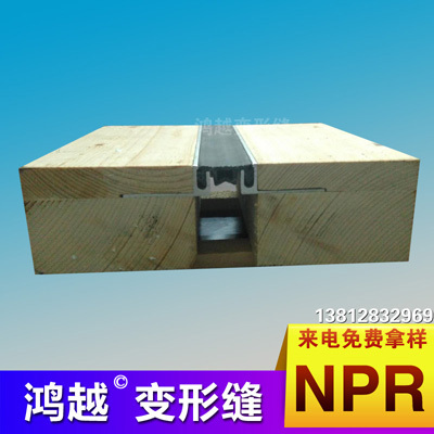 橡胶嵌平型变形缝NPR
