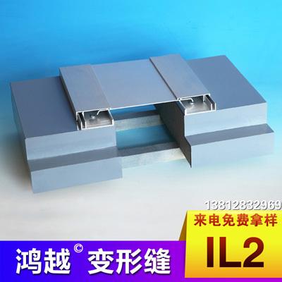 内墙卡锁型变形缝IL2