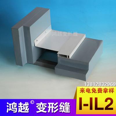 卡锁型内墙变形缝转角I-IL2
