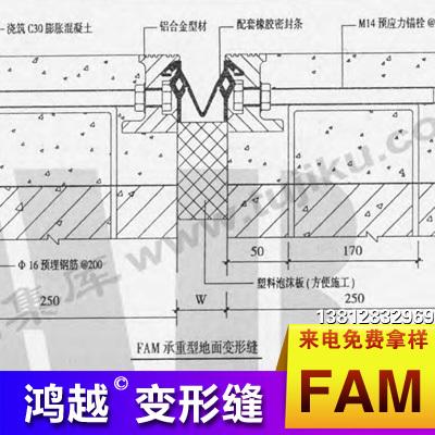 FAM承重型地面变形缝