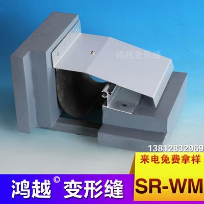 高低跨屋面抗震变形缝SR-WM