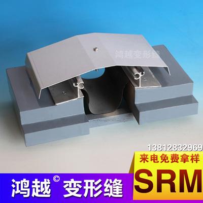 金属盖板型屋面抗震变形缝SRM