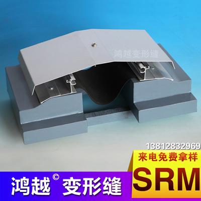 长尾基座屋面变形缝SRM
